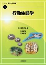 行動生態学